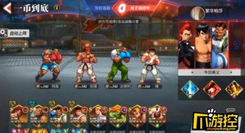 街霸对决格斗家搭配及玩法分享