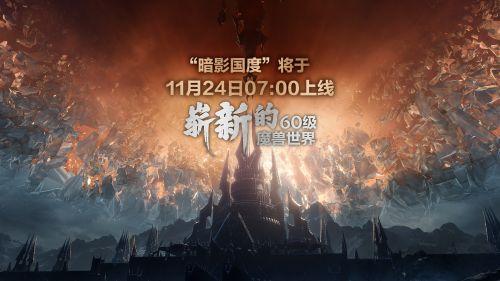 魔兽世界11月24日更新内容:9.0暗影国度更新内容汇总