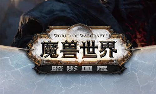 魔兽世界9.0全新内容一览 魔兽世界9.0开服时间