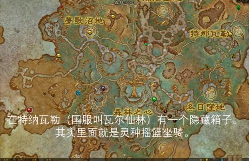 魔兽世界灵种摇篮获取技巧分享  全部五个道具位置汇总