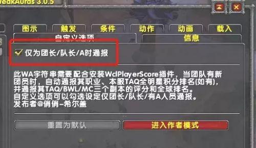 魔兽世界怀旧服wa插件字符串 WCL评分和服务器排行查询