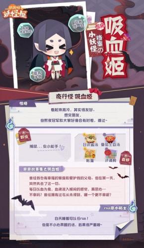 阴阳师吸血姬怎么样 妖怪屋吸血姬11月25日更新上线