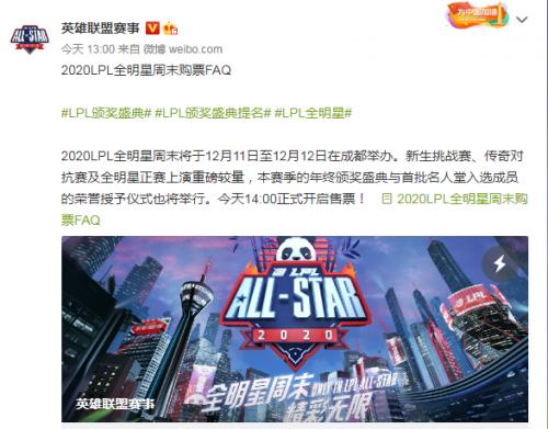 2020LPL全明星售票开始 2020LPL全明星赛门票购买方法