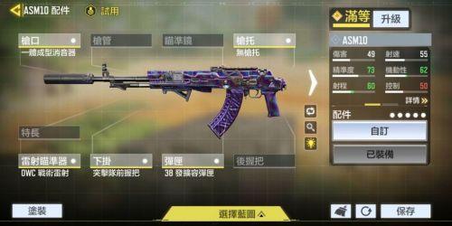 使命召唤手游感染者模式武器选择 感染者模式枪械排行