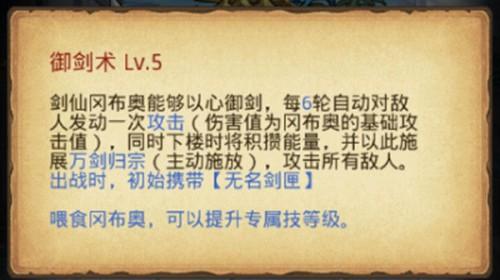 不思议迷宫剑仙冈布奥获取方法 剑仙冈布奥技能技术