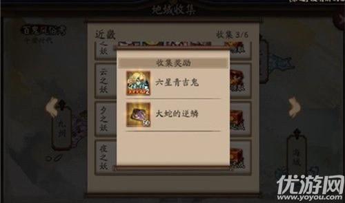 阴阳师地域收集图鉴11月更新了什么 阴阳师地域收集图鉴更新内容汇总