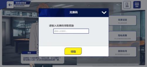 偶像梦幻祭2兑换码怎么使用 礼包码兑换教程一览