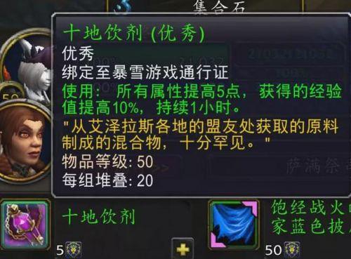 魔兽世界9.0快速升级方法 魔兽世界9.0冲级攻略
