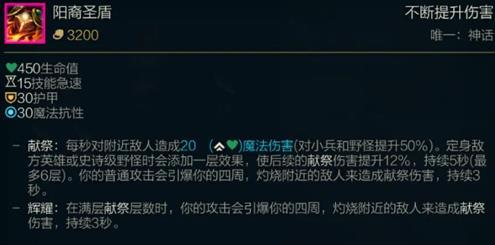 LOL阳裔圣盾属性介绍 神话装备阳裔圣盾(日炎)属性改动