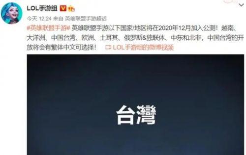LOL手游中文版激斗峡谷将至!官宣台服12月上线