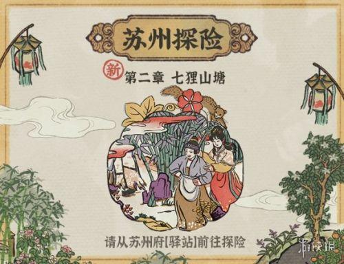 《江南百景图》苏州探险第二章怎么玩 苏州探险第二章人物推荐