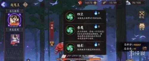 《阴阳师》超鬼王浮世青行灯打法分享
