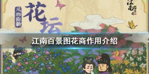 《江南百景图》花商有什么用 花商介绍