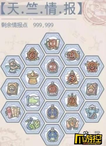 最强蜗牛11月27日最新密令分享