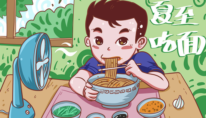 夏至吃面条是哪里的风俗
