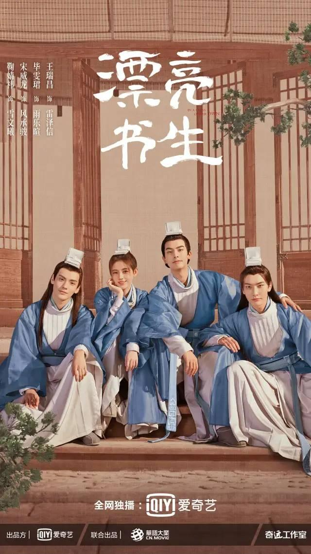 女扮男装《女士子》和《漂亮书生》,鞠婧祎与尤靖茹你会pick谁?