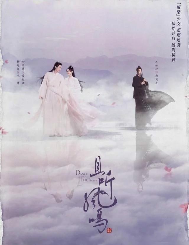 """杨超越新剧《且听凤鸣》,明明是""""废柴"""",却能C位出道"""