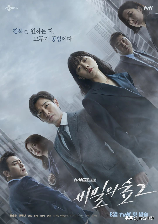 """首播收视破纪录,豆瓣9.3,""""历代级""""韩剧《秘密森林》终于回归"""