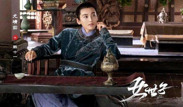 《女世子》开播,尤靖茹女扮男装吊打鞠婧祎。网友:姜潮怎么啦