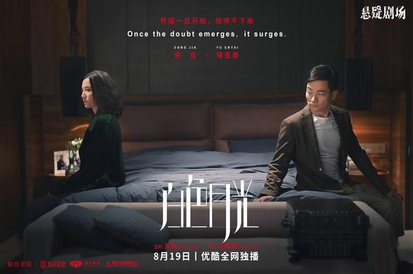 宋佳刘敏涛主演《白色月光》定档8月19日