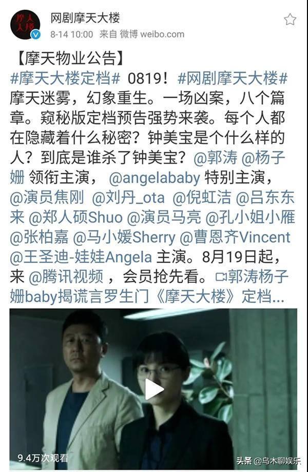 悬疑剧《摩天大楼》定档,baby演技被指进步,杨子珊郭涛联手破案