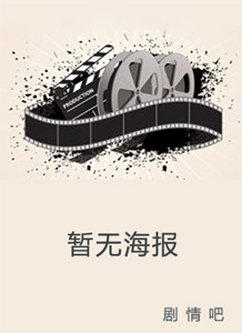 维琴河第二季电视剧剧情介绍
