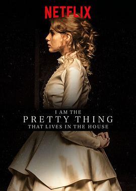 屋中美人 I Am the Pretty Thing That Lives in the House电影介绍