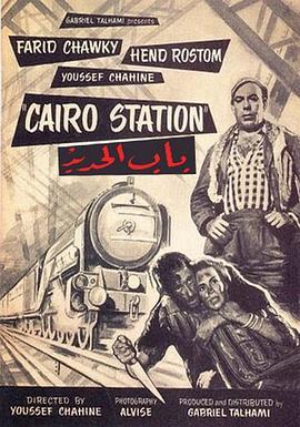 开罗车站  电影介绍