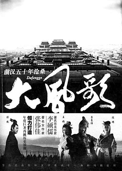 大风歌电视剧剧情介绍